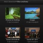 ВКонтакте впервые выпустил приложение для телевизора