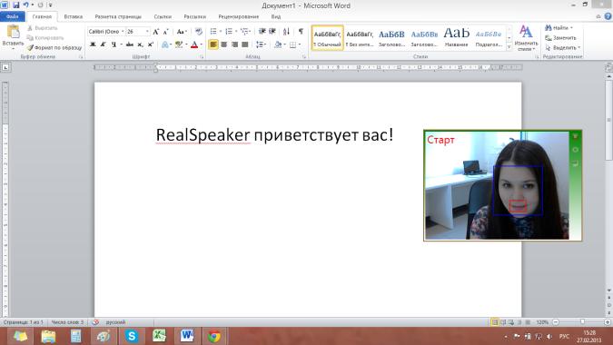 realspeaker