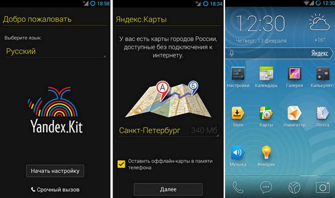 Yandex.Kit_all