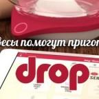 Кухонные весы Drop интегрированные с iPad