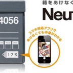 NeutralBOX – содержимое коробок в смартфоне