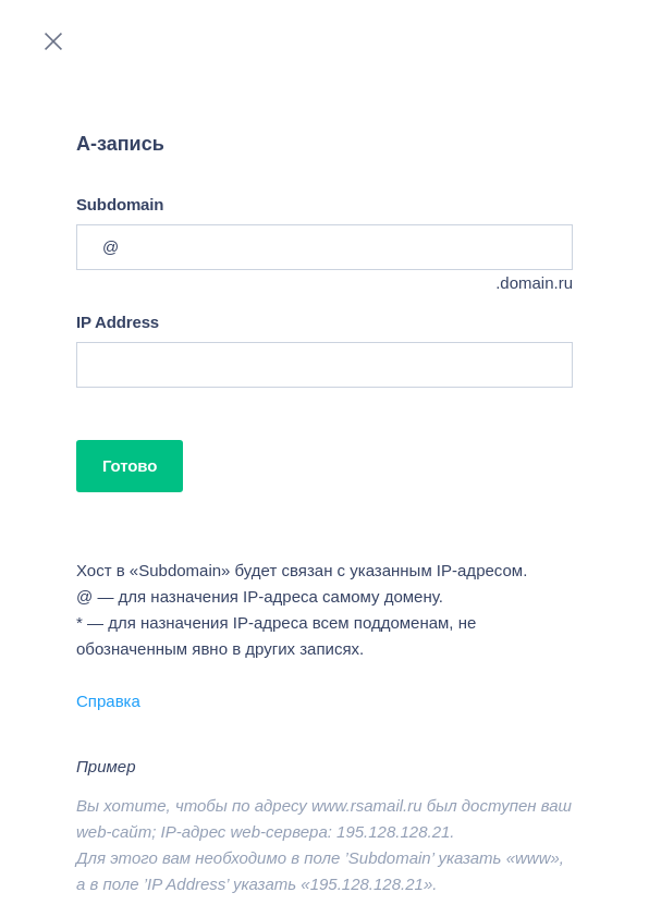 Скриншот с REG.ru